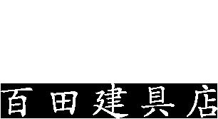 百田建具店